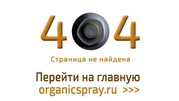 organicspray russia 404